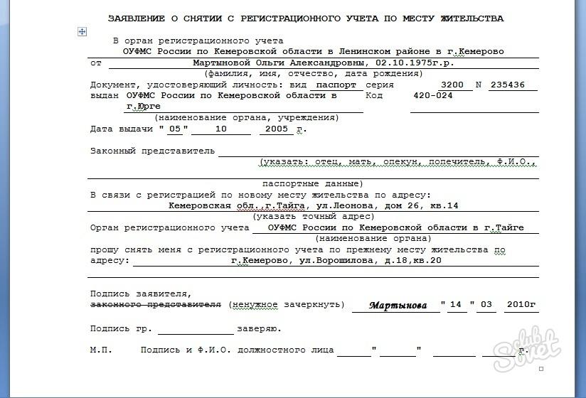 Бланк заявление о снятии с регистрационного учета по месту жительства бланк