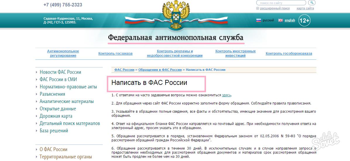 Официальный сайт роспотребнадзора города москвы куда можно написать жалобу совсем