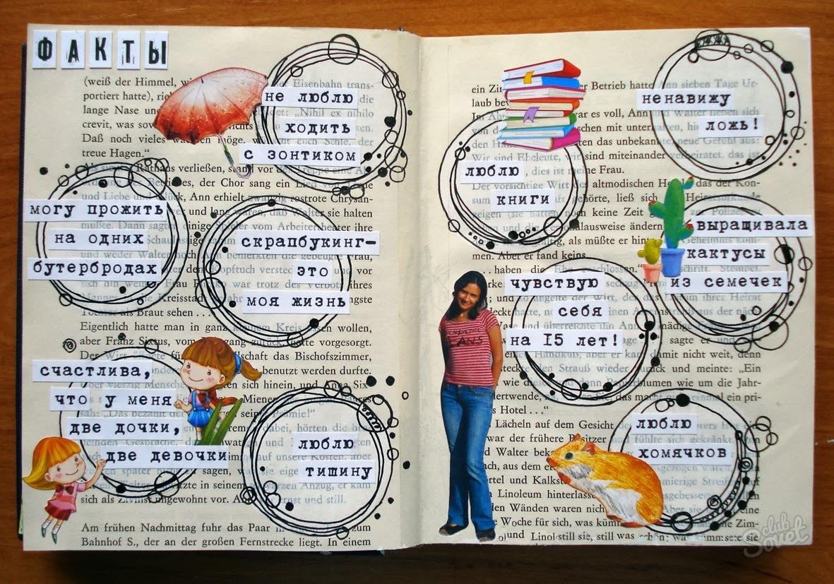 Как украсить свой личный дневник внутри своими руками 66