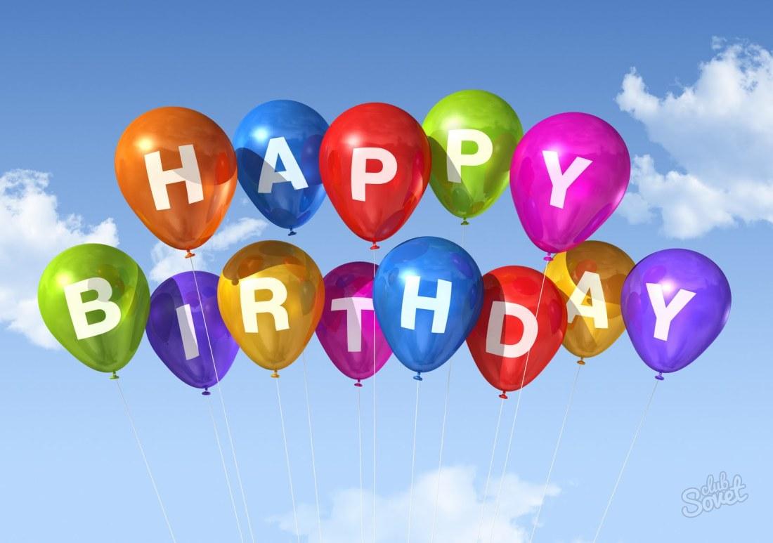 Поздравление с днём рождения шарики