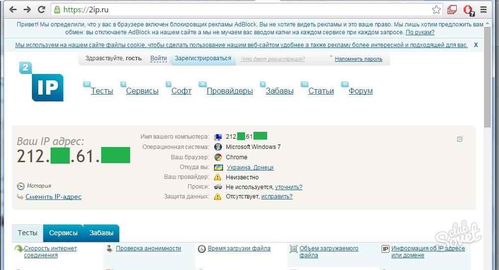 Узнать IP адрес, узнай свой IP, какой у меня IP, мой IP
