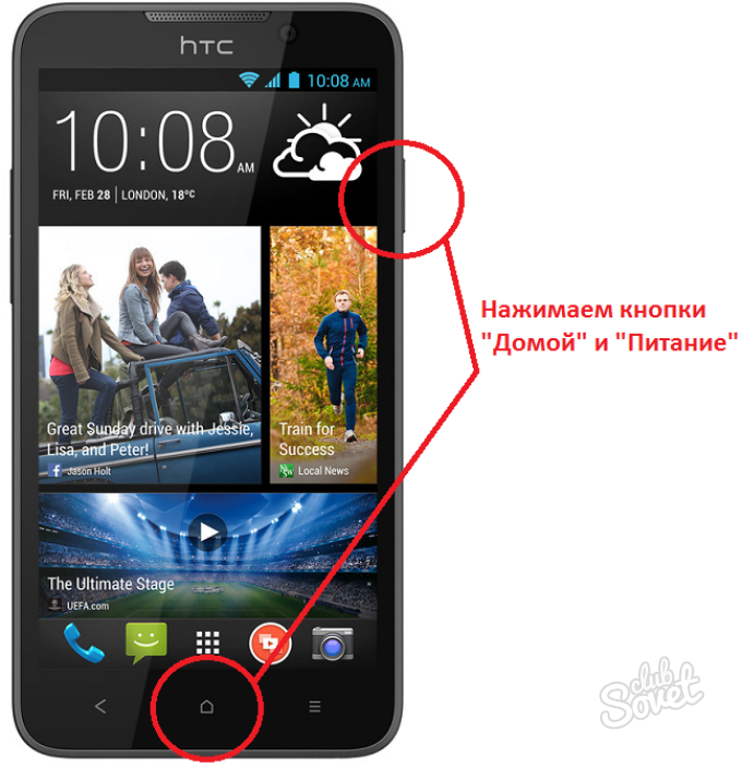 Как сделать скриншот на htc one x10