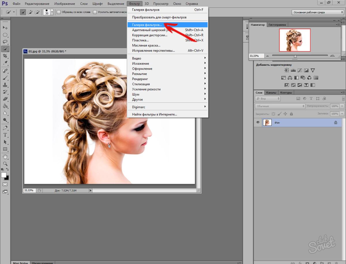 Как сделать лого в фотошоп
