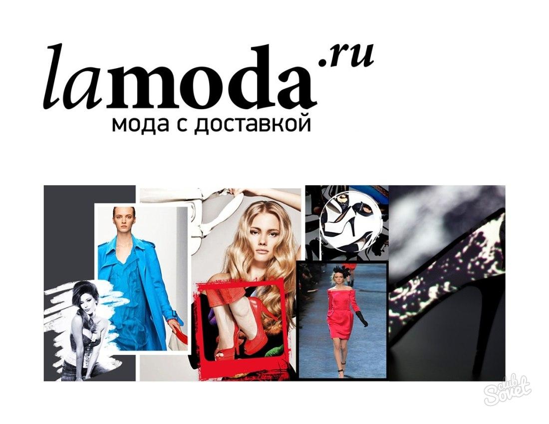 LAMODA официальный интернет магазин одежды Ламода