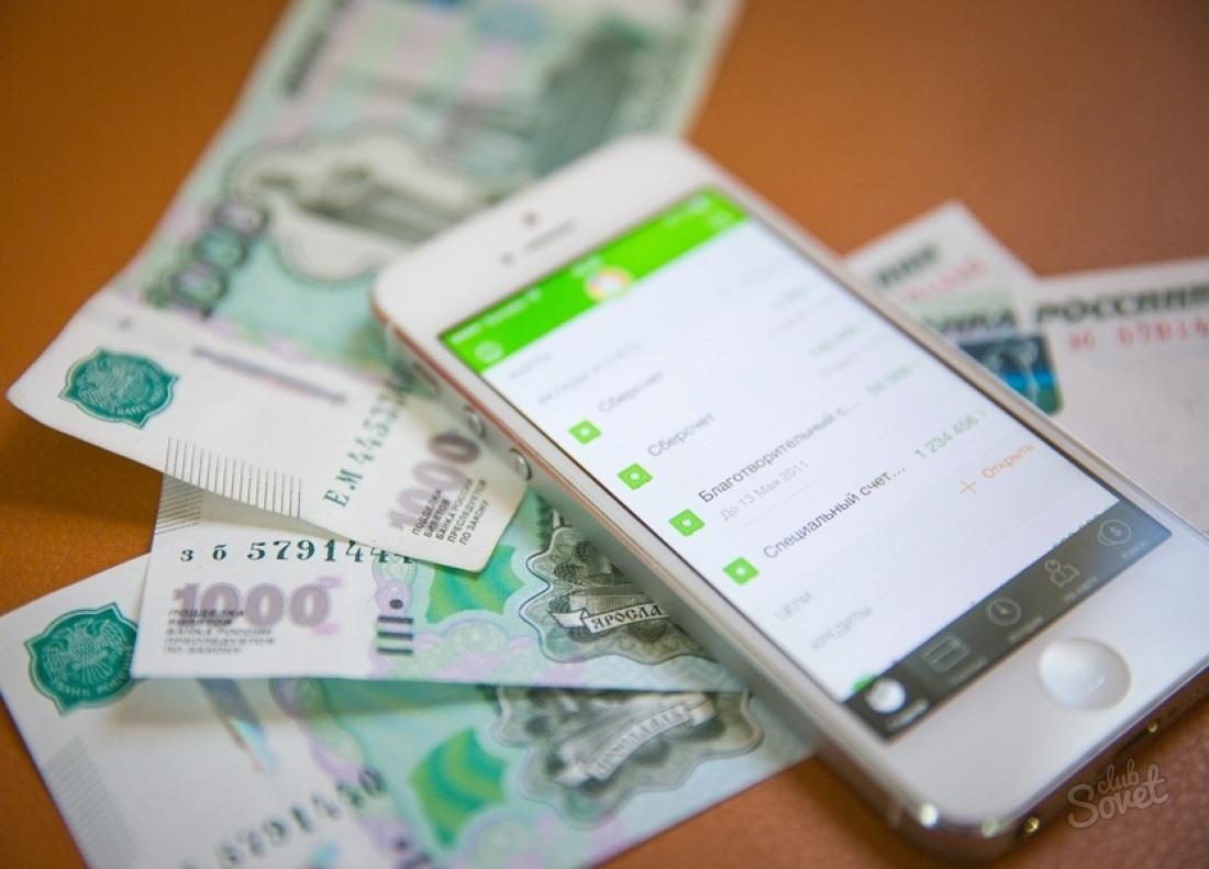 Как перевести деньги с форекса в сбербанк