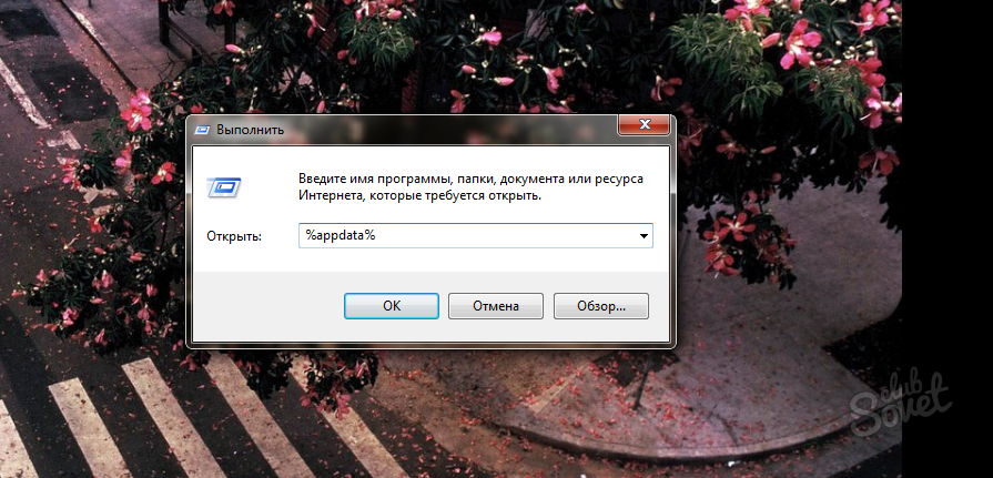 Appdata как сделать видимой