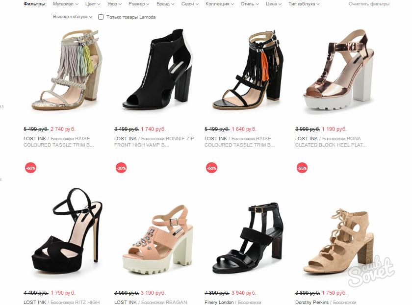 Ламода обувь женская распродажа туфли