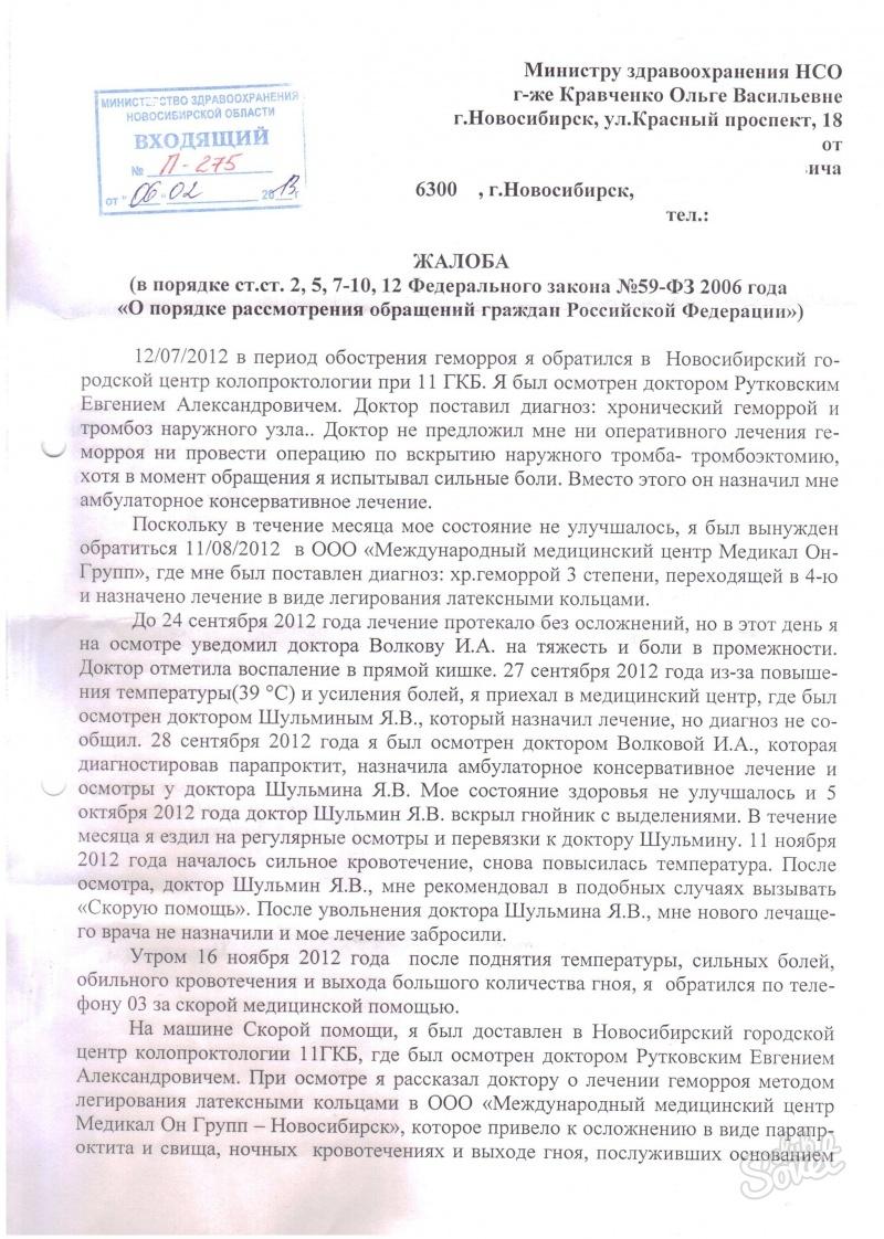 Прокуратура калининского района г санкт петербурга