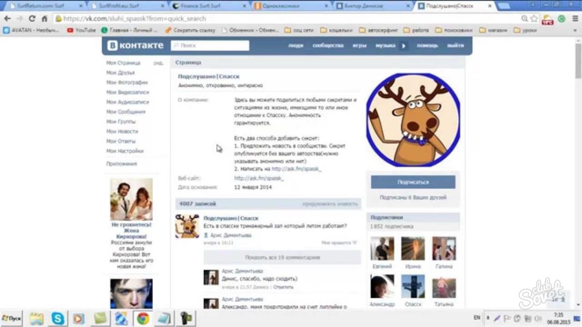 Как узнать админа группы Вконтакте. Узнать данные админа в группе. Простые способы отыскать администратора группы в контакте