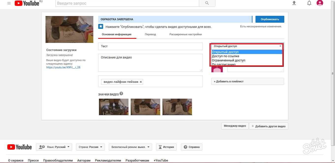 Как сделать потоковое видео на сайте