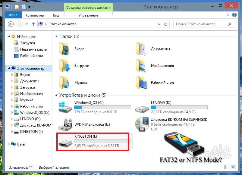 Как поменять файловую систему на флешке. Как преобразовать файловую систему FAT-32 в NTFS на флешке