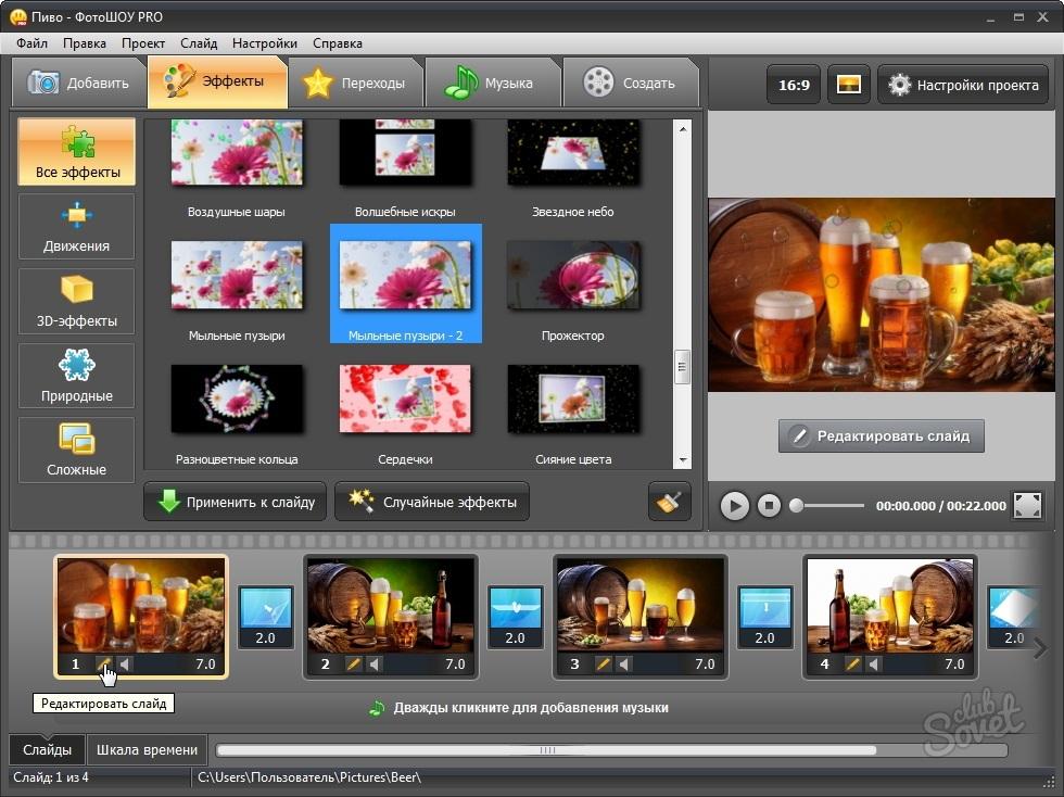 Как из фотографий сделать видеоролик бесплатно