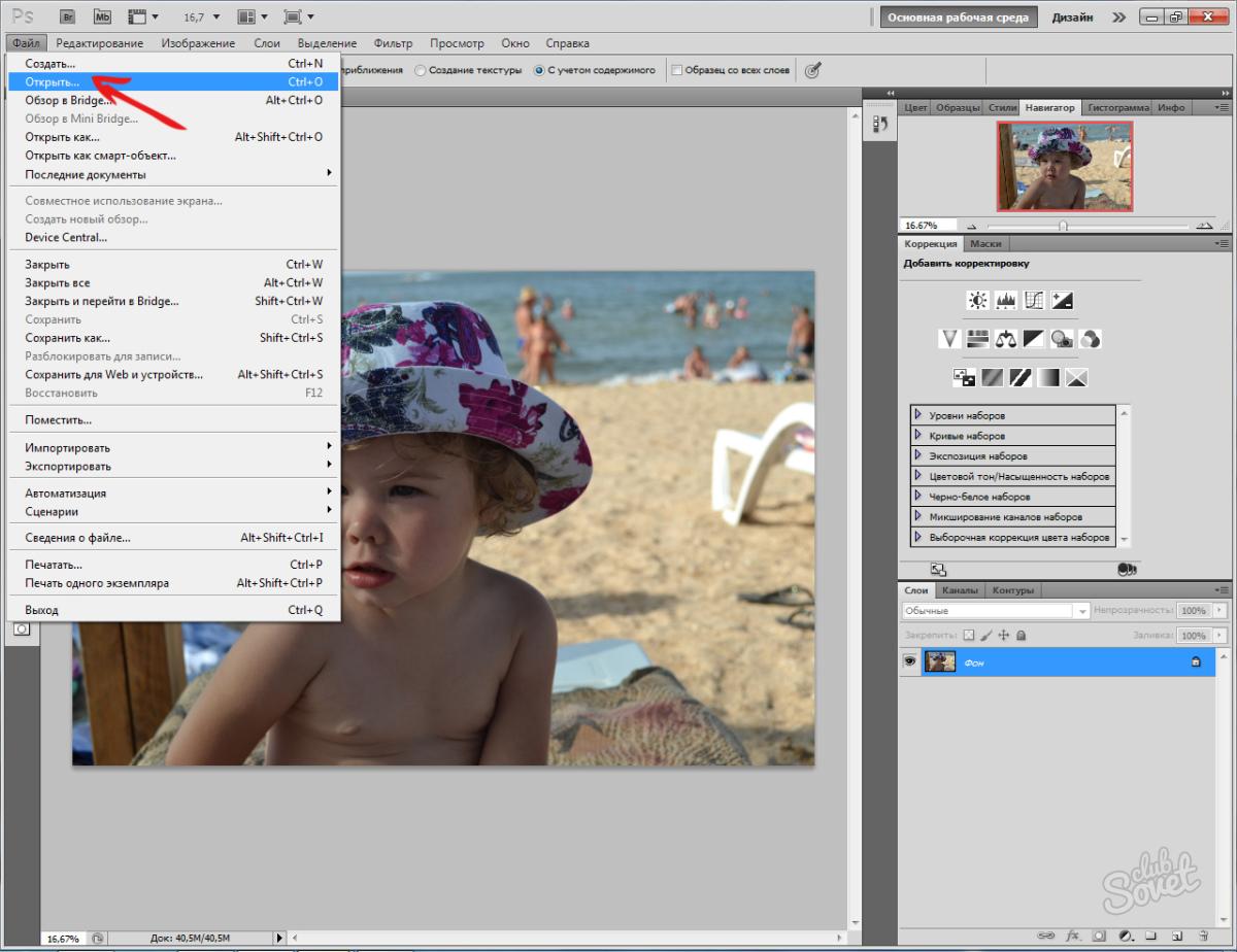 Как в фотошопе вырезать часть изображения