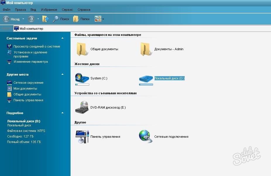 Где в компьютере находится скриншот