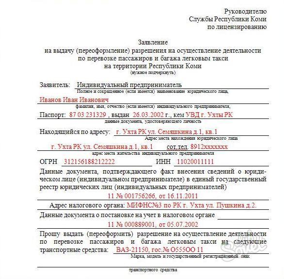 образец заявление на получение алкогольной лицензии