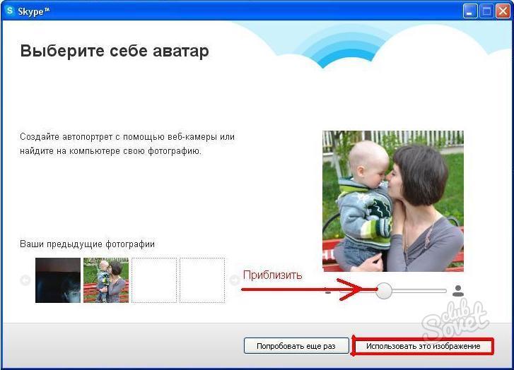 как установить аватарку в скайпе - фото 3