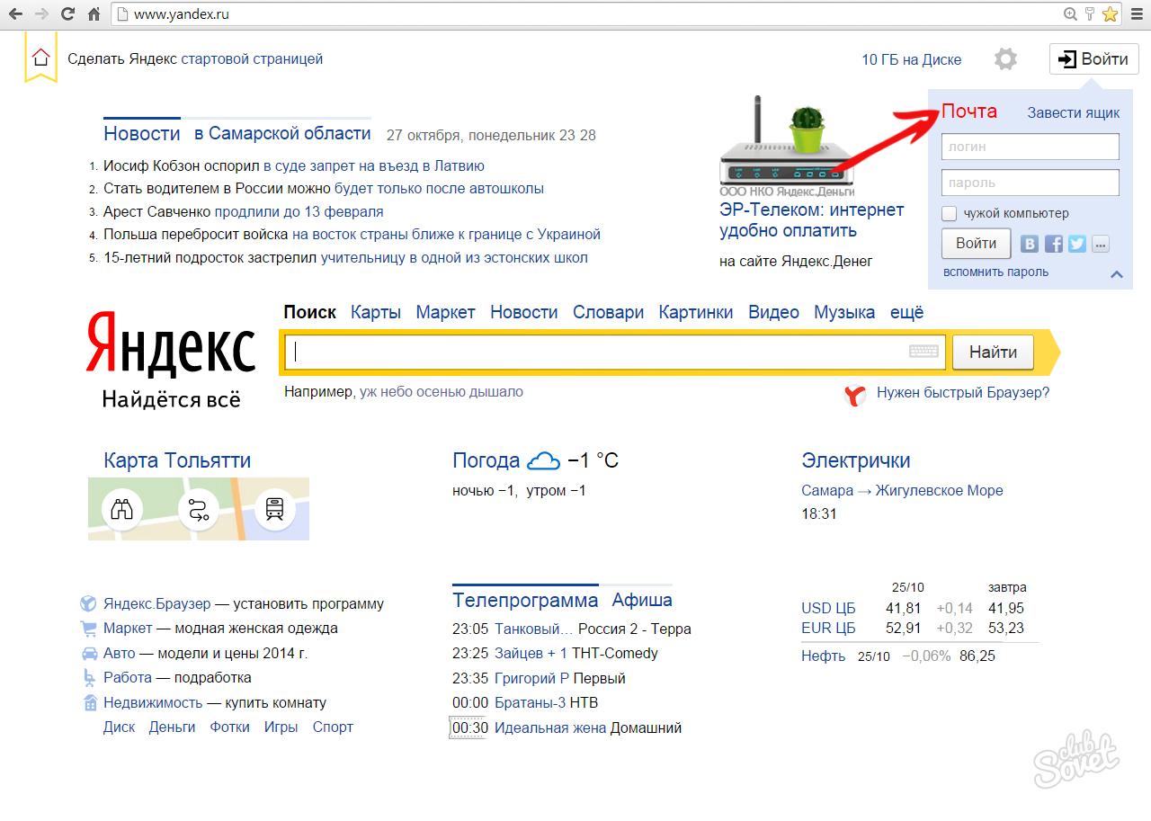Как сделать Яндекс стартовой страницей в Internet Explorer 69