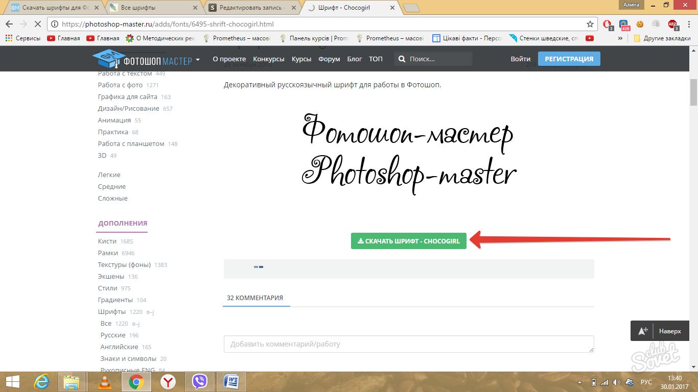 Как изменить шрифт ВКонтакте Вся информация о ВКонтакте 10