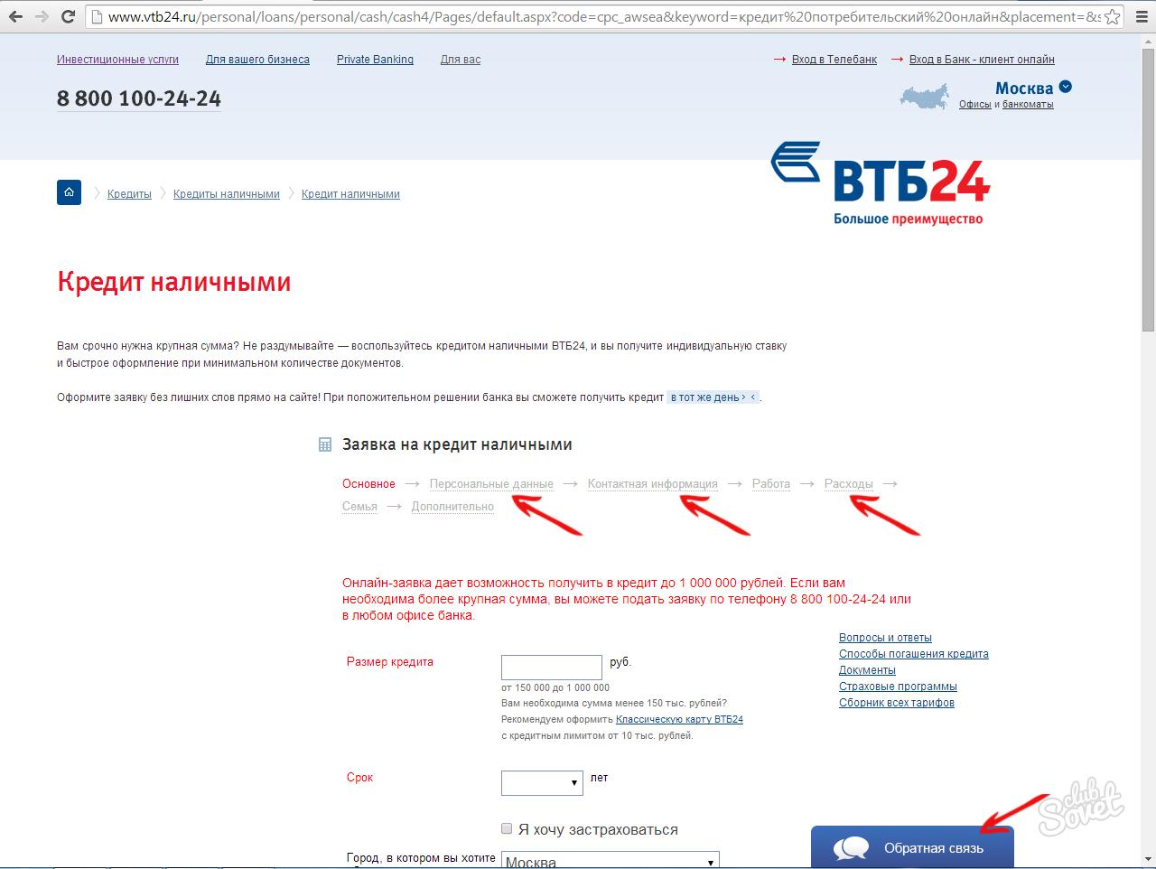 тонкое втб 24 заявка на кредит наличными оформить онлайн ткань задействует электростатические