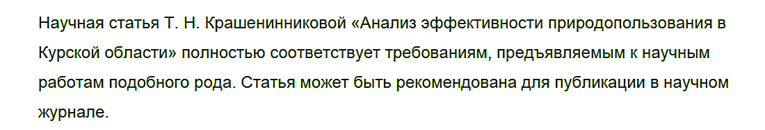 рецензии на статью: