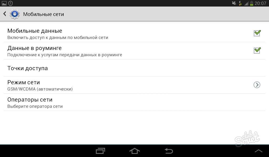 Автоматически Настройки Интернет Билайн На Android