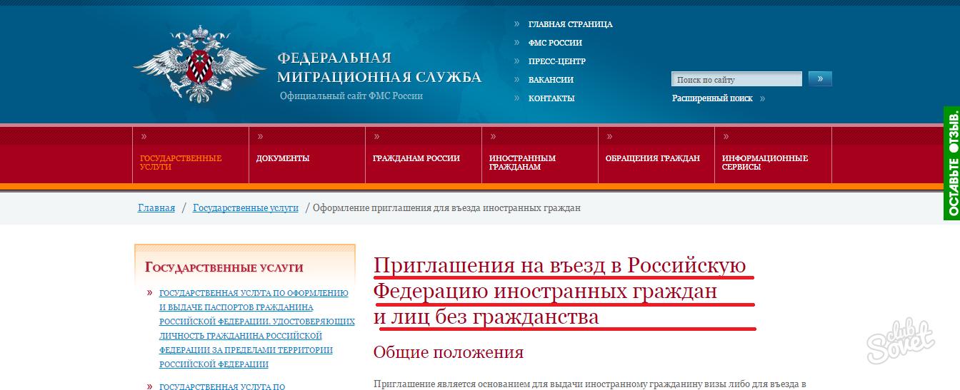 Уфмс россии официальный сайт приглашение иностранцу