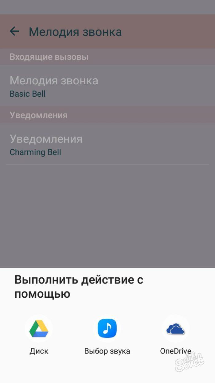 Андроид Как Поставить На Звонок Мелодию