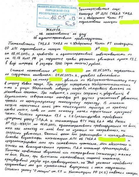 образец заявление на обжалование постановления гибдд