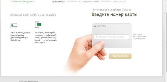 Как зарегистрироваться в Онлайн Сбербанке. Как создать личный кабинет в Сбербанк Онлайн