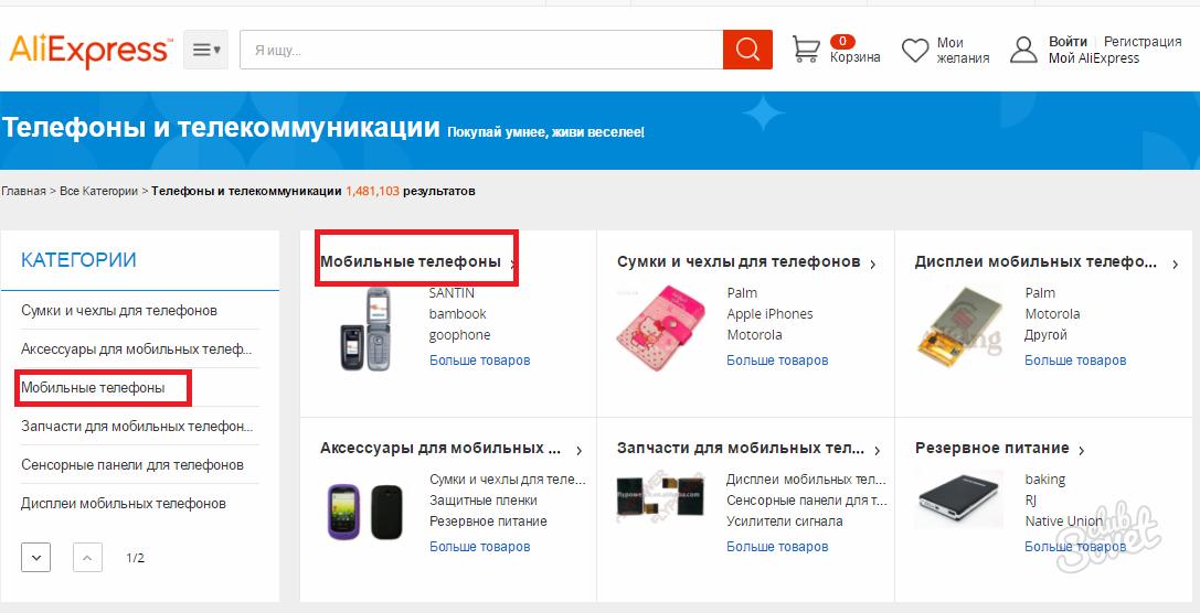 Запчасти на телефон алиэкспресс на русском