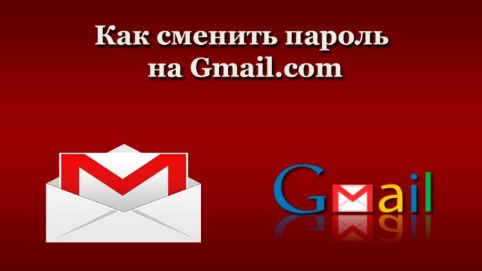 Как поменять на gmail