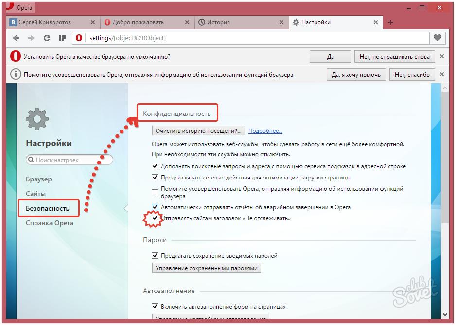 Как сделать пароль на браузер 698
