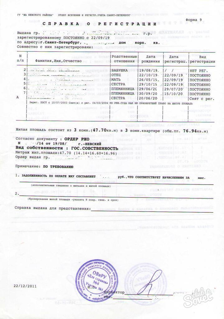 Справка о прописке образец форма 9