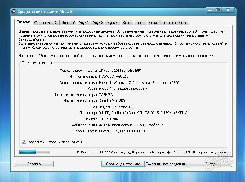 Установить Новый Directx 11 Для Windows 10
