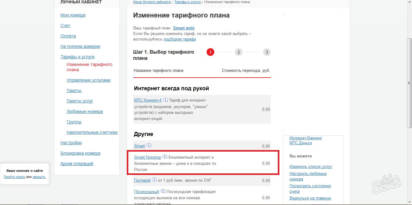 тарифы мтс смарт мини за 200 рублей как подключить саратовская ообласть