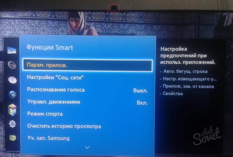 Скрытые функции телевизора samsung