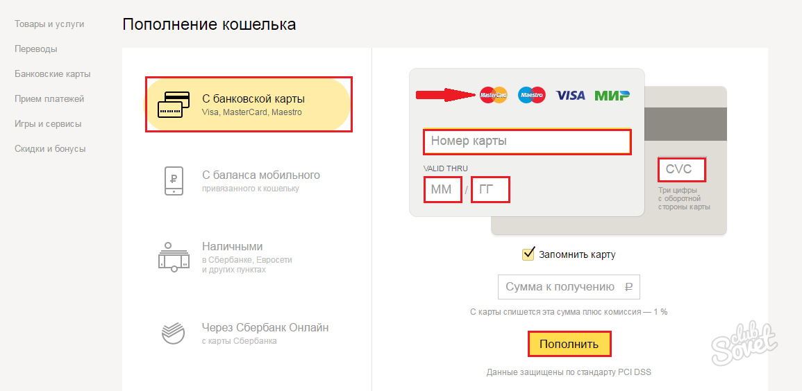 Как сделать перевод денег с одной банковской карты на другую