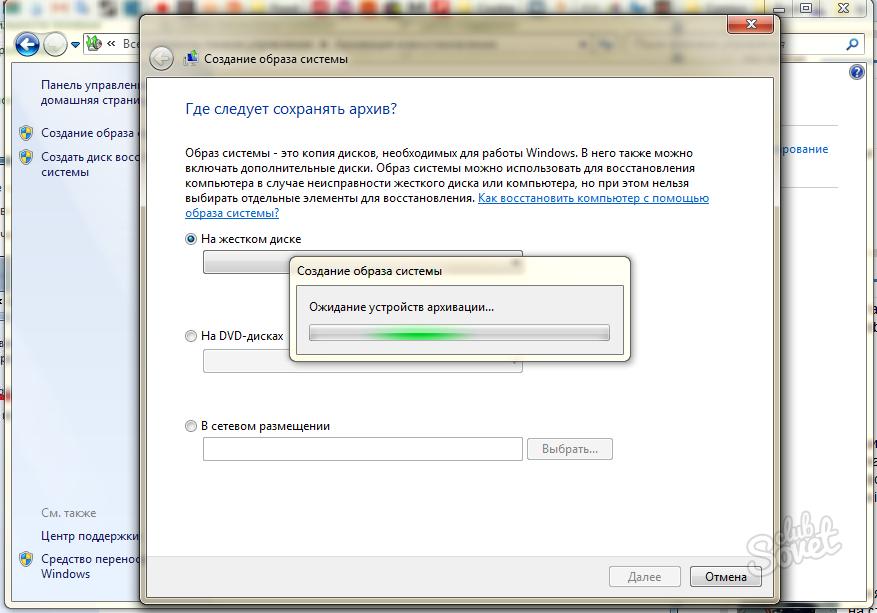 Как создать образ системы windows - ЛЕГИОН