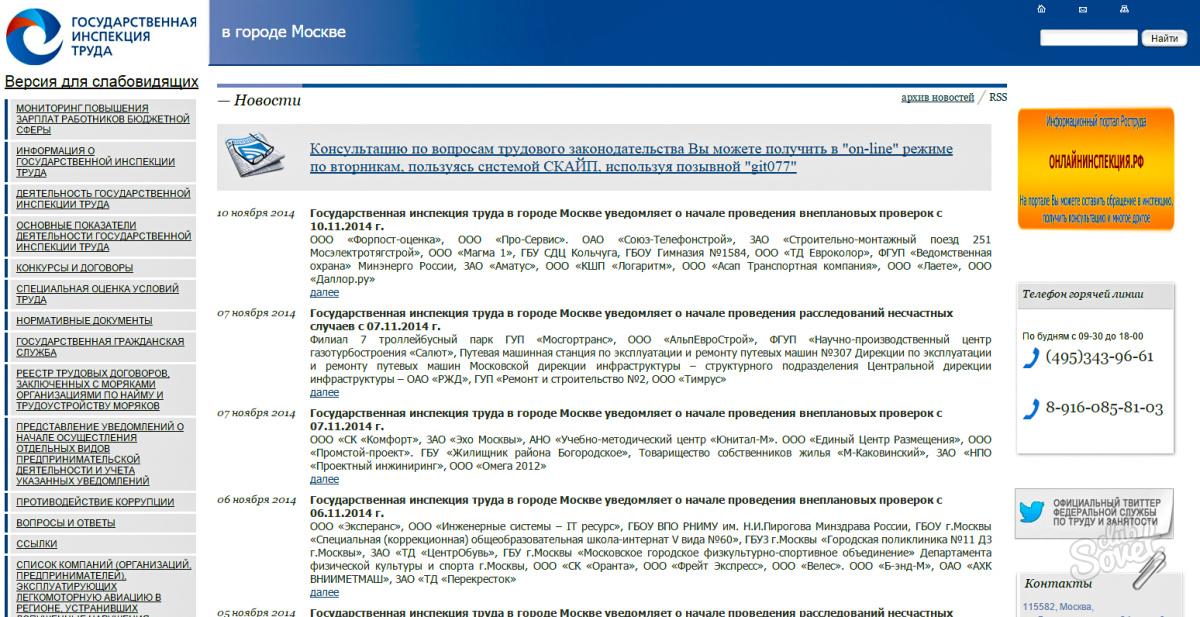 http://sovetclub.ru/tim/ca34d91a162b83295c0dfaba284e5af4/inspekciya-truda-moskva.jpg