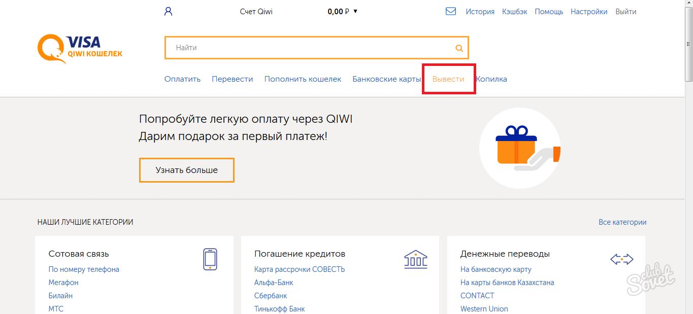 Kivi ru кошелек личный кабинет