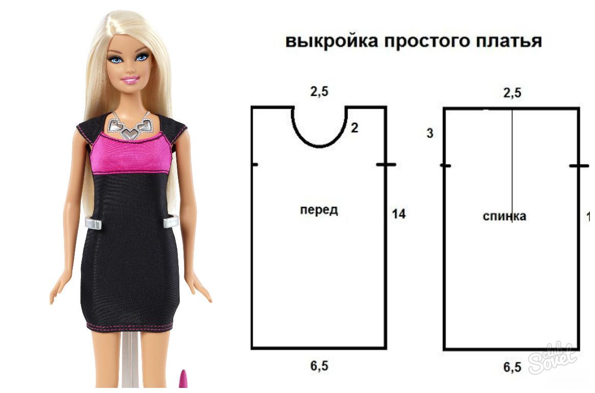 Выкроить платье своими руками