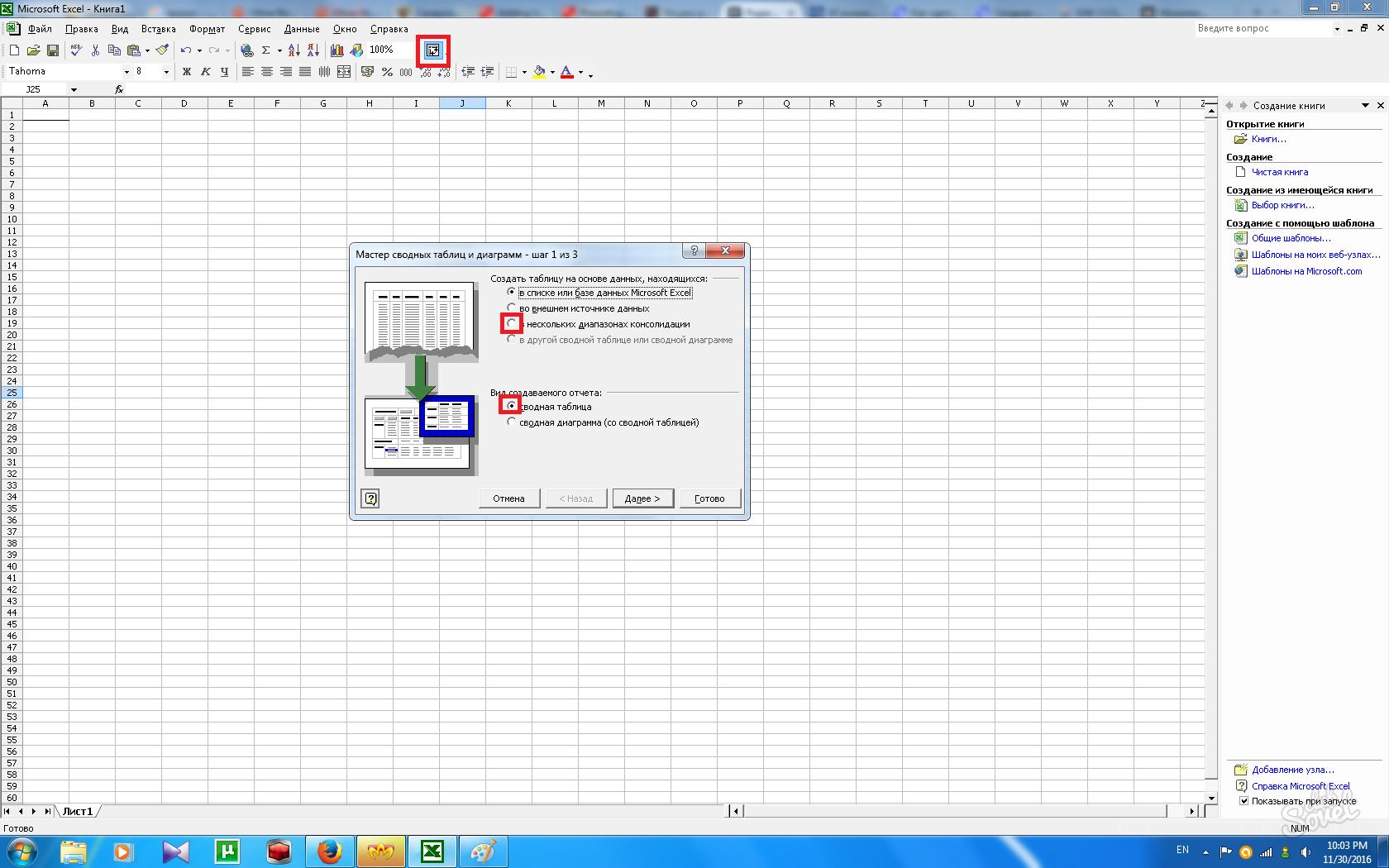 Создание и удаление таблицы Excel - Служба поддержки Office 96