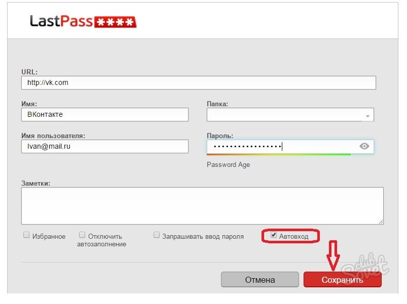 инструкция для пользователя сайта - фото 8