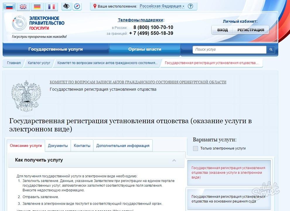 Подать Заявление В Загс Онлайн Ульяновск