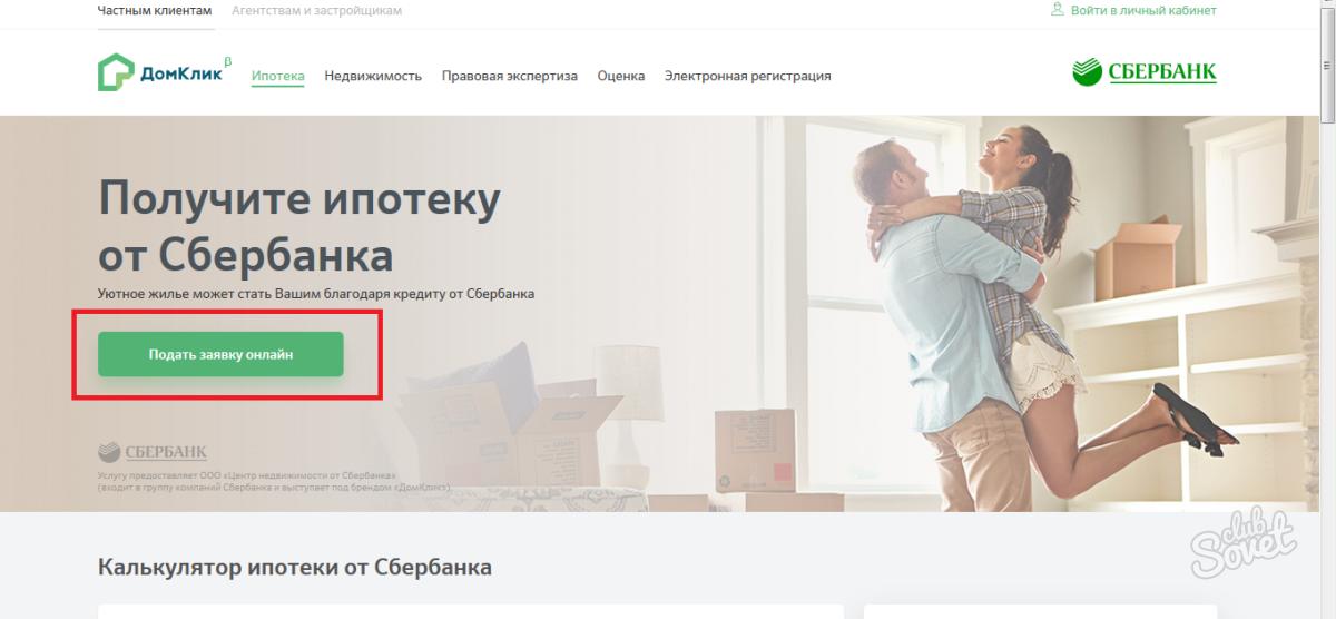 кто регистрировал ипотеку в москве последнем трепетании