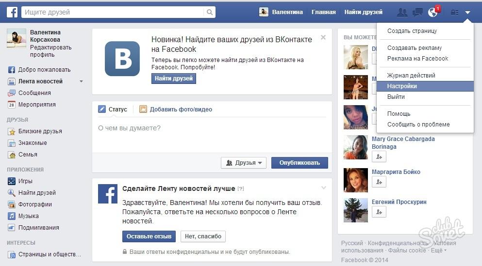 как выйти со страницы фейсбука