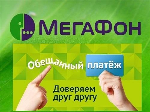Как сделать обещанный платеж на модеме мегафон