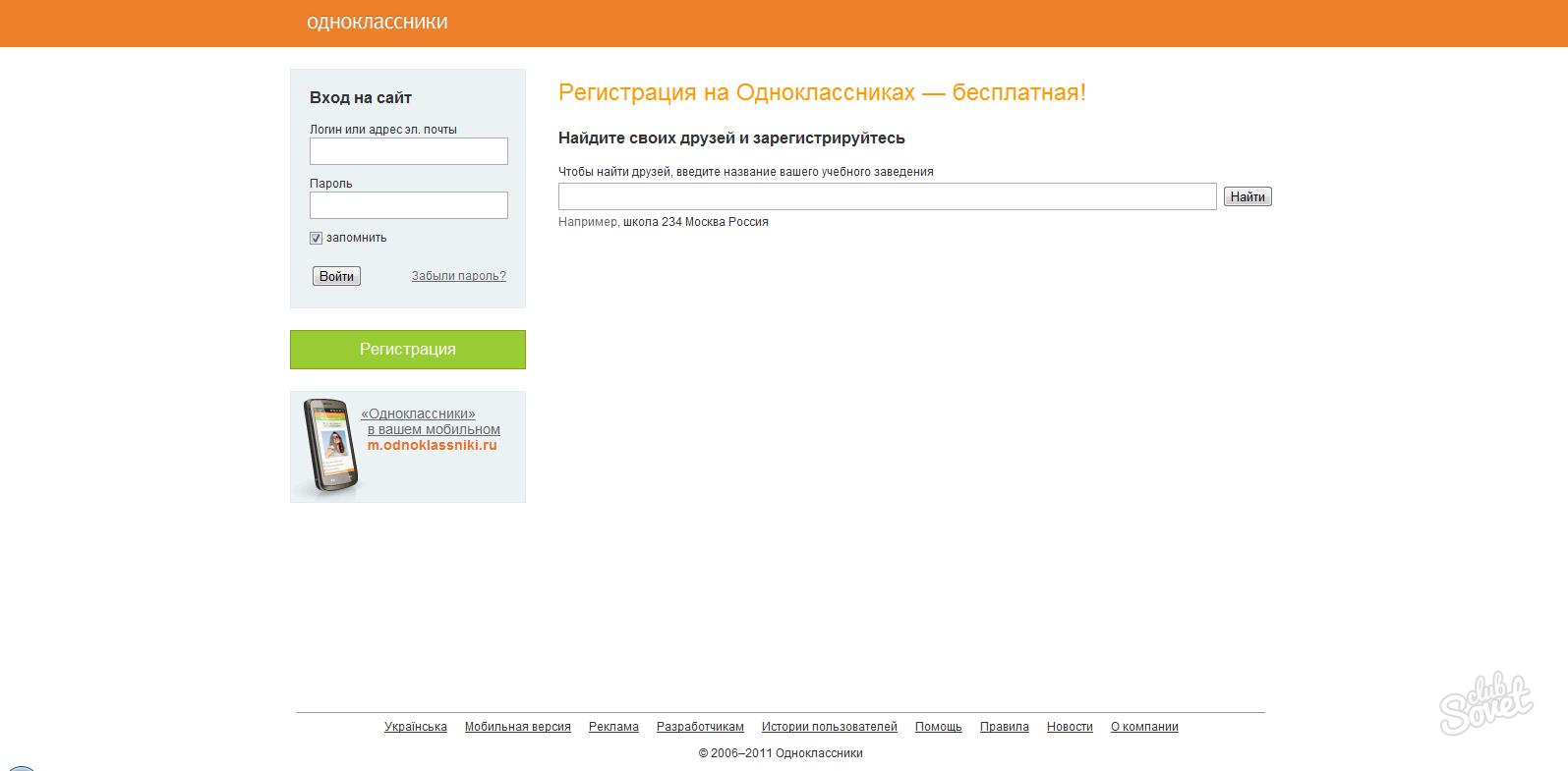 Как удалить Одноклассники с телефона и планшета (приложение) 75