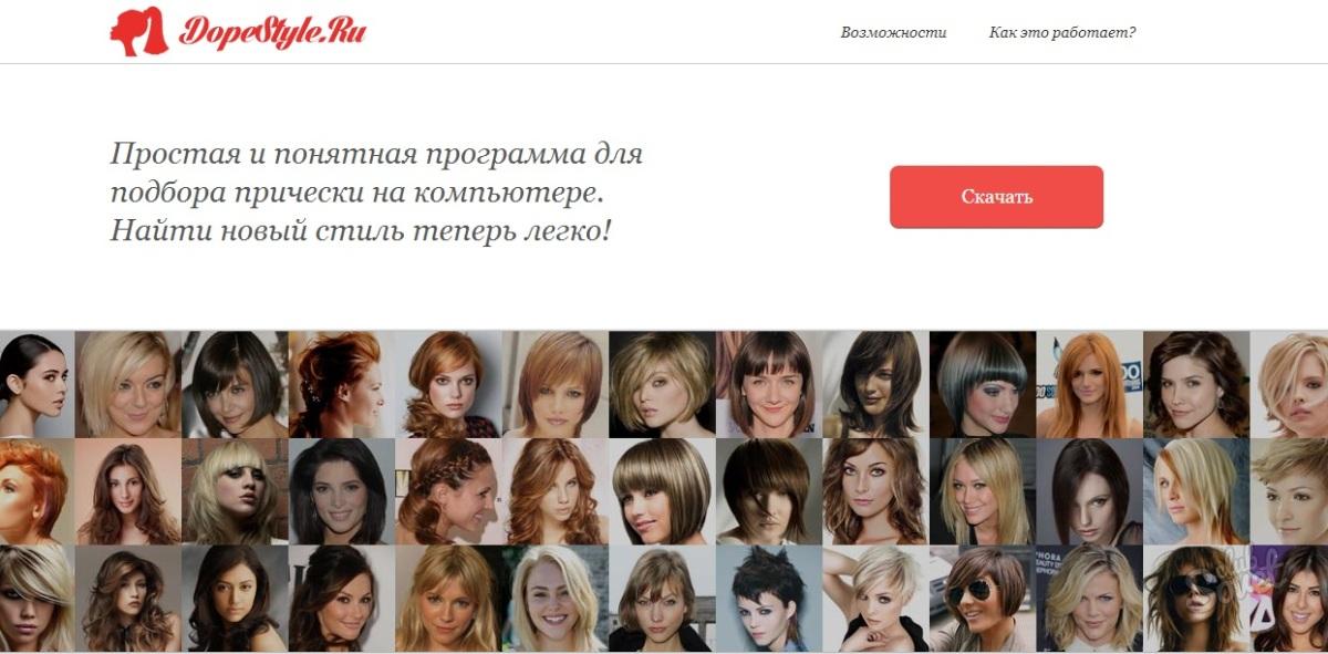 Программа по выбору цвета волос по