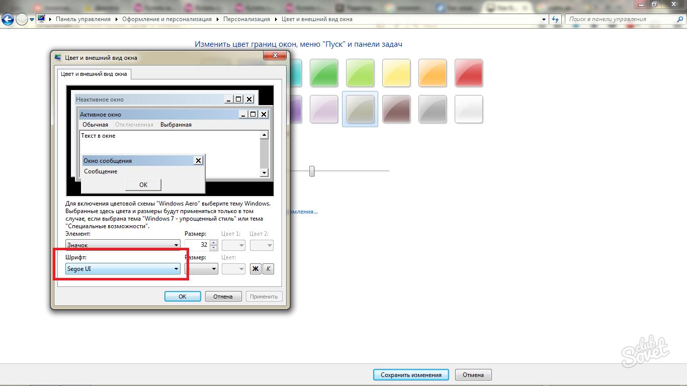 Виндовс 7 как изменить цветовую схему в